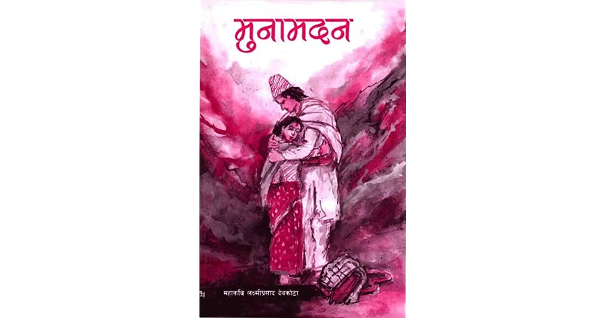 मुनामदन by Laxmi Prasad Devkota