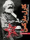 كارل ماركس رجل ضد الأديان