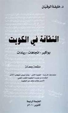الثقافة في الكويت: بواكير - اتجاهات - ريادات