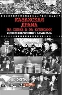 Казахская драма на сцене и за кулисами