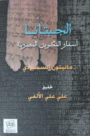 تحميل كتاب مانيتون السمنودى pdf
