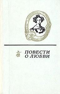 Повести о любви. Сборник в двух томах. Том первый