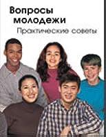 Вопросы молодёжи. Практические советы