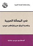 في المسألة العربية: مقدمة لبيان ديمقراطي عربي