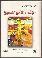 الإغواء الأخير للمسيح