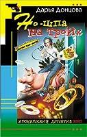 Но-шпа на троих (Евлампия Романова, #13)