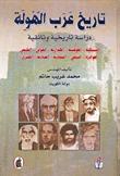 تاريخ عرب الهولة، دراسة تاريخية وثائقية by محمد غريب حاتم