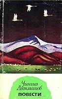 Повести (Первый учитель, Джамиля, Тополёк мой в красной косынке, Верблюжий глаз)