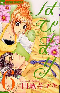 はぴまり~Happy Marriage!?~ (6) by Maki Enjōji
