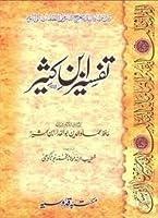 Tafsir Ibn Kathir (Vol 6) - Urdu Translation