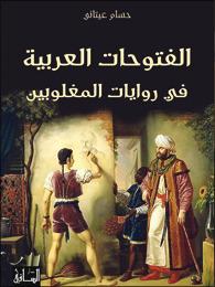 الفتوحات الاسلامية في روايات المغلوبين