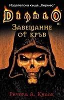 Завещание от кръв (Diablo, #1)