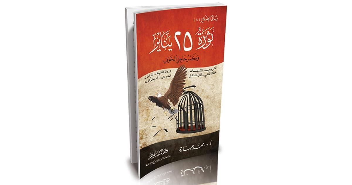 Photo of ثورة 25 يناير وكسر حاجز الخوف.. تأصيل فقهي لانتزاع الحرية