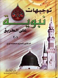 تحميل كتاب توجيهات نبوية على الطريق pdf