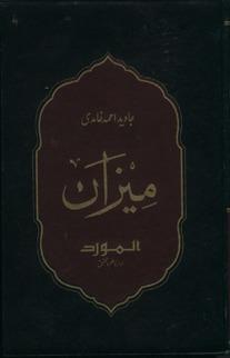 Meezan by Javed Ahmad Ghamidi