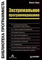 Экстремальное программирование (Библиотека программиста)
