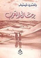 رمال العرب