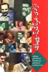 آزادی،هرج و مرج،زور مداری by Sayyid Mohammad Hosseini Be...