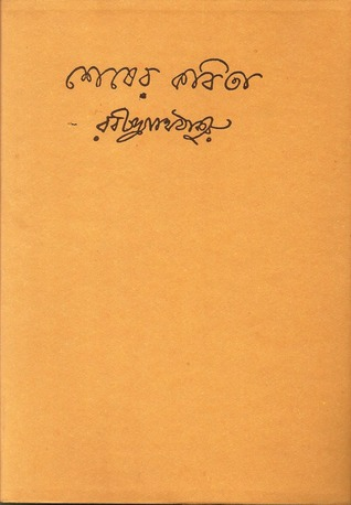Sesher Kobita, The Last Poem by Rabindranath Tagore