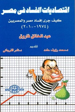اقتصاديات الفساد في مصر: كيف جرى إفساد مصر والمصريين