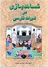 شاهد بازی در ادبیات فارسی by سیروس شمیسا audiobook