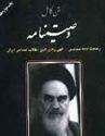 وصیتنامه سیاسی الهی امام خمینی by سید روح الله موسوی خمینی