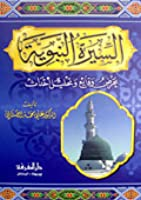 Download Book Biography Of The Prophet View 9