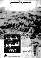 مذكرات الجمسي حرب أكتوبر 1973