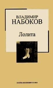 Лолита by Vladimir Nabokov