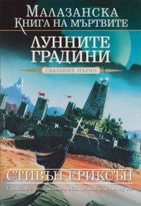 Лунните градини (Малазанска книга на мъртвите, #1)