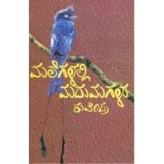 ಮಲೆಗಳಲ್ಲಿ ಮದುಮಗಳು | Malegalali Madumagalu by Kuvempu