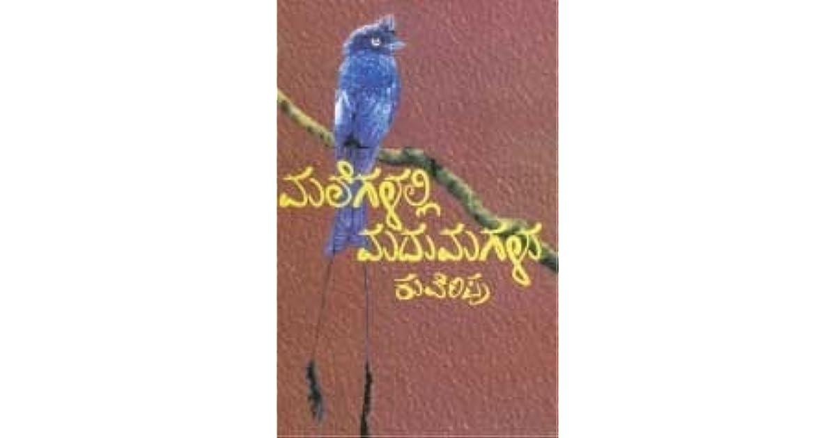 ಮಲೆಗಳಲ್ಲಿ ಮದುಮಗಳು | Malegalali Madumagalu by