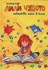 Лили Чудото забърква хаос в клас (Лили Чудото, #1)