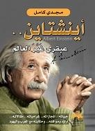 أينشتاين عبقري غير العالم مجدي كامل