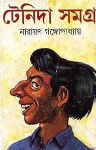 টেনিদা সমগ্র