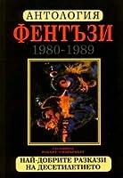Антология фентъзи (1980-1989) Най-добрите разкази на десетилетието