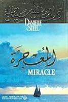 المعجزة
