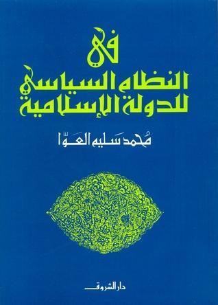 في النظام السياسي للدولة الإسلامية by محمد سليم العوا