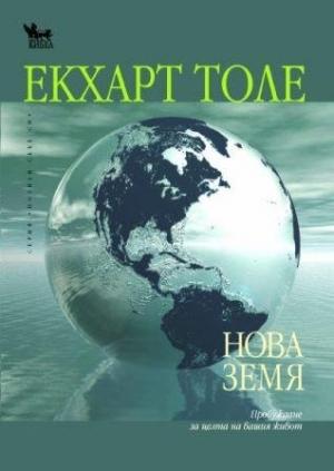 Нова земя by Eckhart Tolle