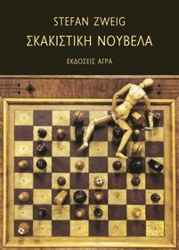 Σκακιστική νουβέλα by Stefan Zweig