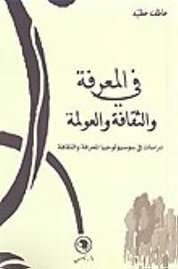 في المعرفة والثقافة والعولمة؛ دراسات في سوسيولوجيا المعرفة والثقافة