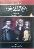 تاريخ الفلسفة الغربية - الكتاب الثالث: الفلسفة الحديثة