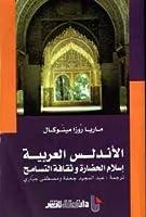 الأندلس العربية: إسلام الحضارة وثقافة التسامح