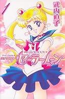 美少女戦士セーラームーン新装版 1 [Bishōjo Senshi Sailor Moon Shinsōban 1]