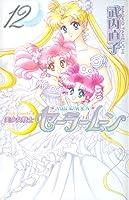 美少女戦士セーラームーン新装版 12 [Bishōjo Senshi Sailor Moon Shinsōban 12]