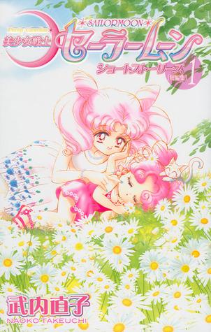 美少女戦士セーラームーンショートストーリーズ 1 [Bishōjo Senshi Sailor Moon Short Stories 1]