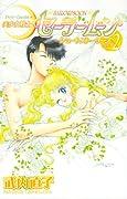 美少女戦士セーラームーンショートストーリーズ 2 [Bishōjo Senshi Sailor Moon Short Stories 2]
