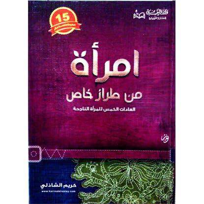 6554a69d1 امرأة من طراز خاص: العادات الخمس للمرأة الناجحة by كريم الشاذلي (5 star  ratings)