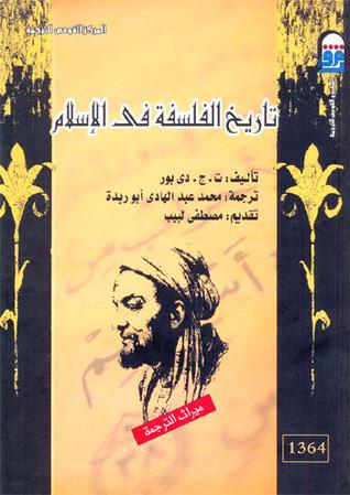تاريخ الفلسفة في الإسلام
