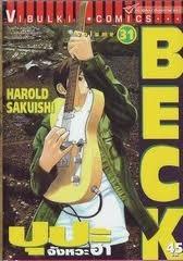 Beck, Volume 34
